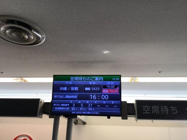 羽田-那覇の空席待ち人数