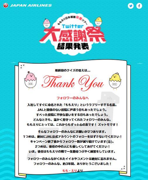 ももえり日本縦断卒業ツアー大感謝祭キャンペーン