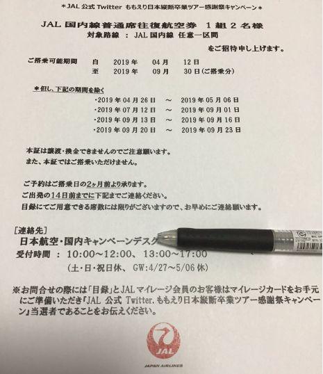 JALキャンペーン当選航空券目録