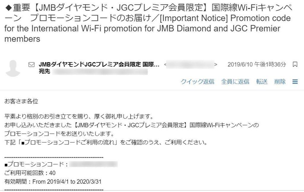国際線wi-fiコード記載のメール