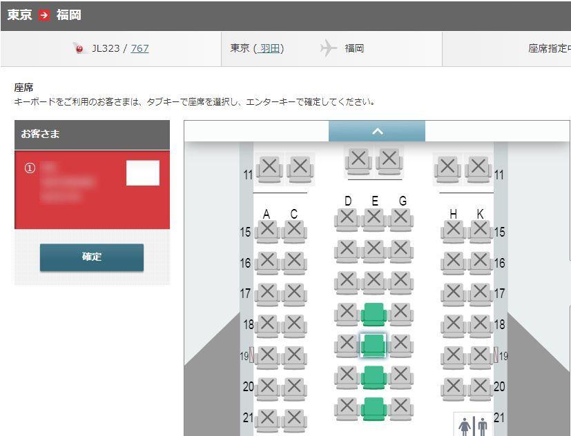 一般客が指定できる座席