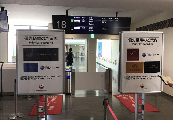 大阪伊丹空港の優先搭乗案内板