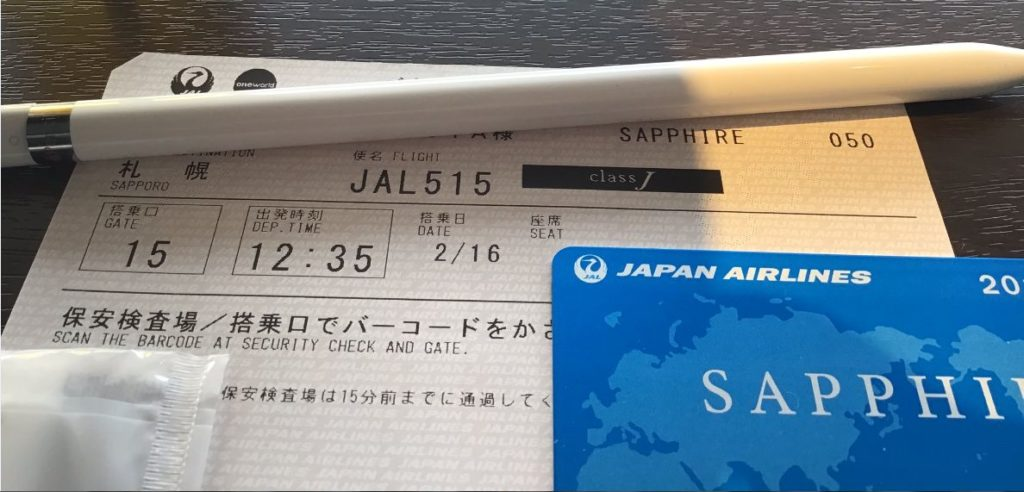 サファイアステータス時の搭乗券