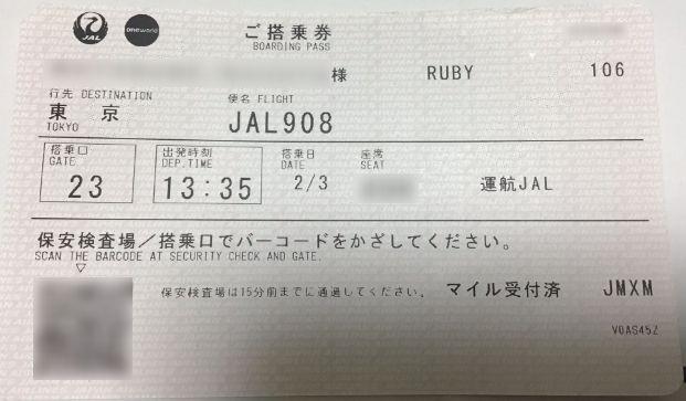 クリスタルステータス時の搭乗券(ルビー記載)
