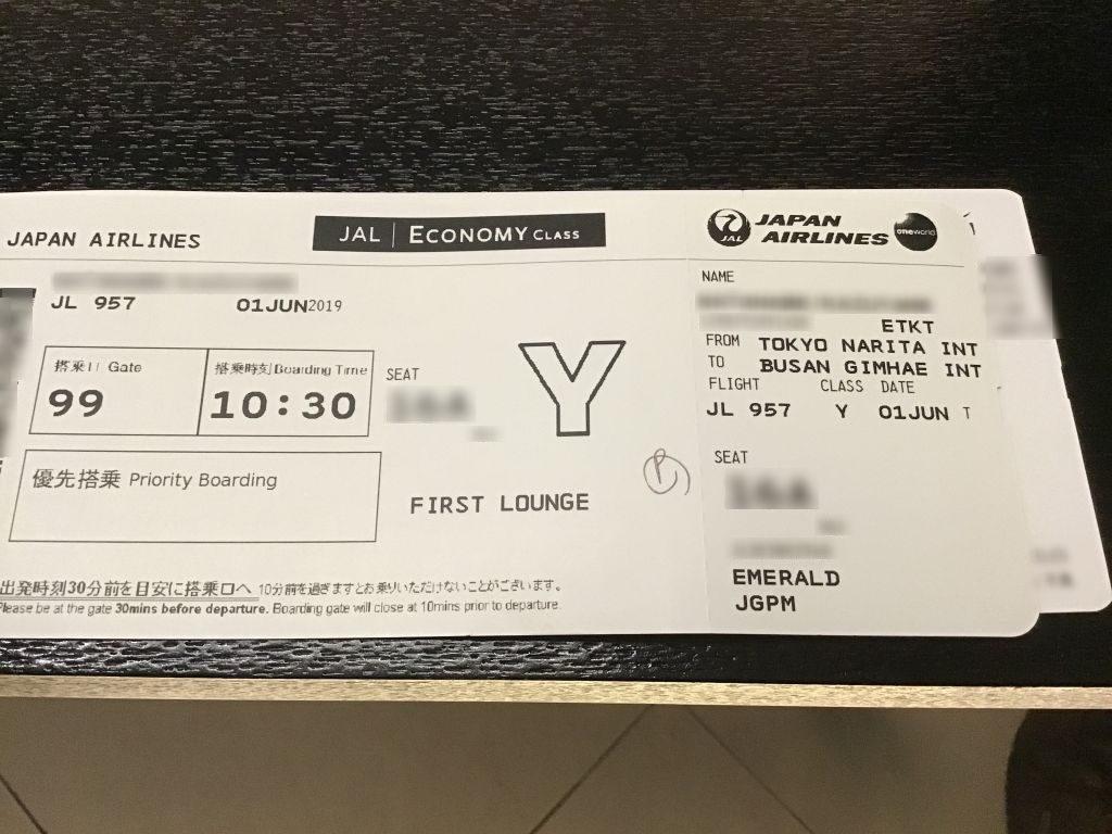 成田-釜山エコノミークラス搭乗券