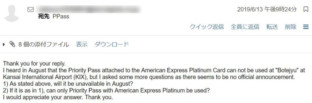 プライオリティパス事務局へのメール送信内容