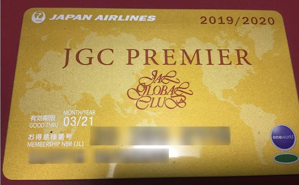 JGCプレミアステータスカード