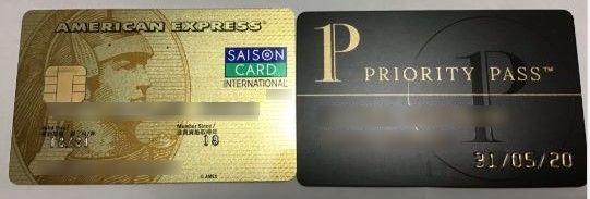 アメックスカード、プライオリティパス