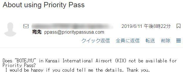関西国際空港ぼてぢゅう使用可能かどうかの質問