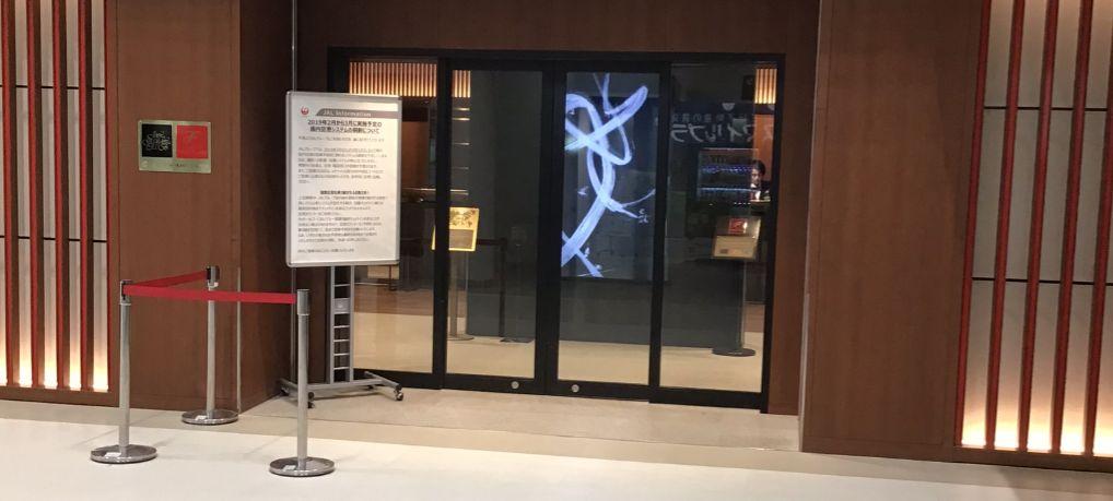 福岡空港上級会員チェックインカウンター入口