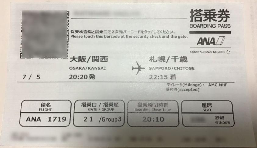 関空→新千歳の搭乗券