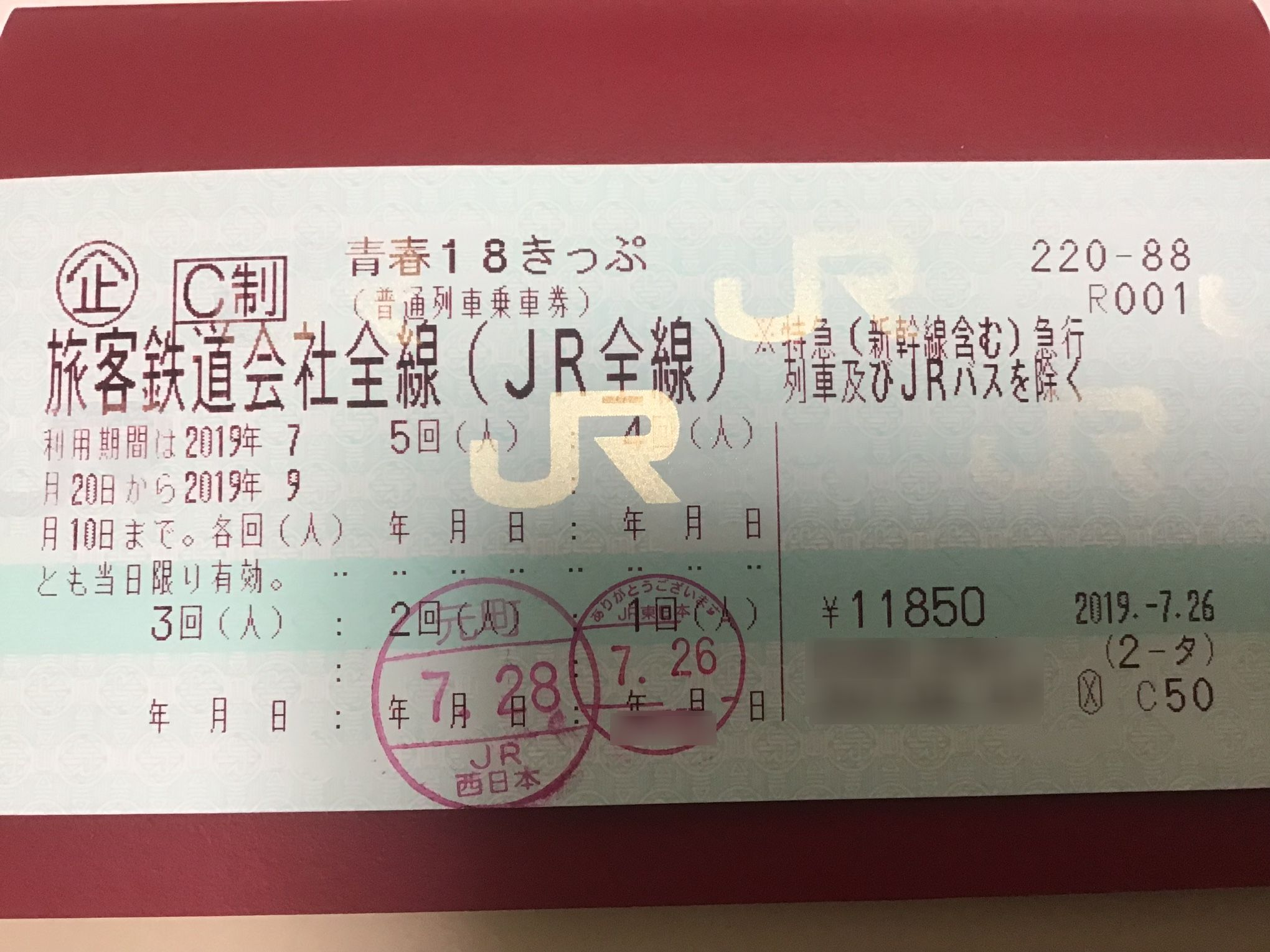 青春18きっぷ(2回使用バージョン)
