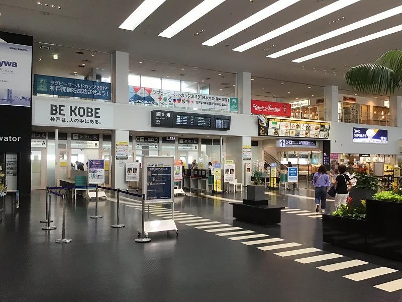 神戸空港内