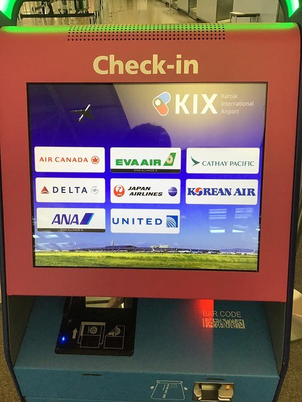 関西国際空港自動チェックイン機