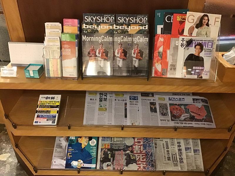 雑誌、新聞(韓国の新聞あり)