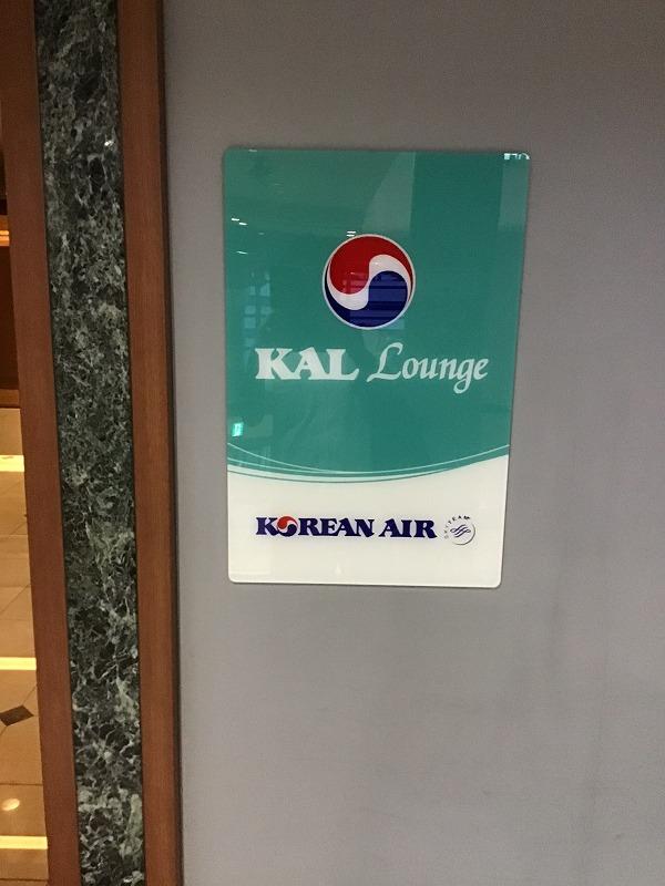 関西国際空港KALラウンジ入口