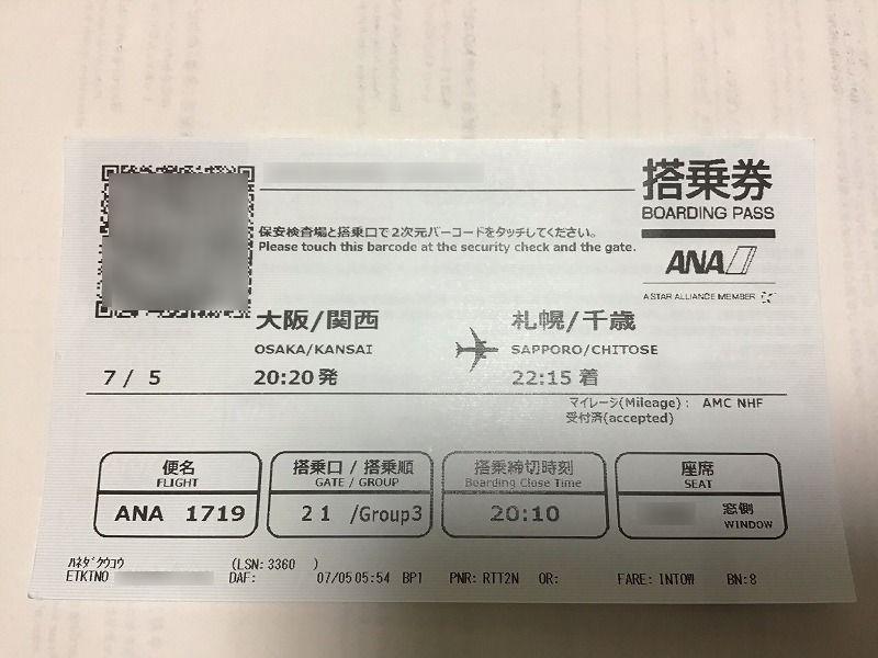 搭乗券(大阪(関空)→札幌新千歳)