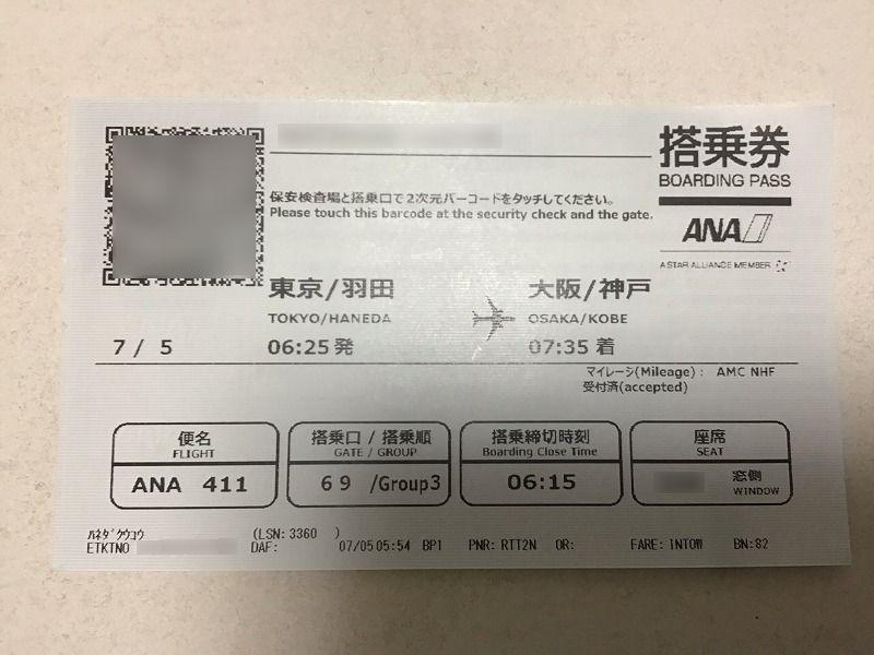 搭乗券(東京羽田→神戸)