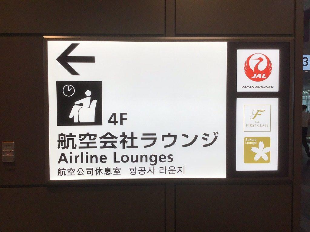 羽田空港国際線JALラウンジ入口案内看板