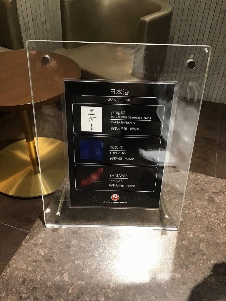Redラウンジ内に置かれている日本酒銘柄