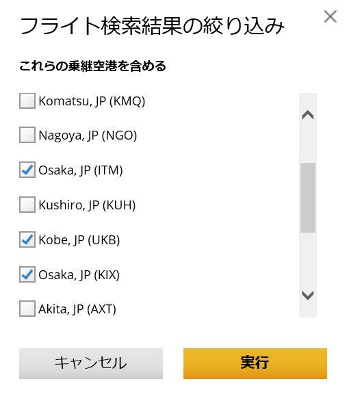乗継空港選択画面