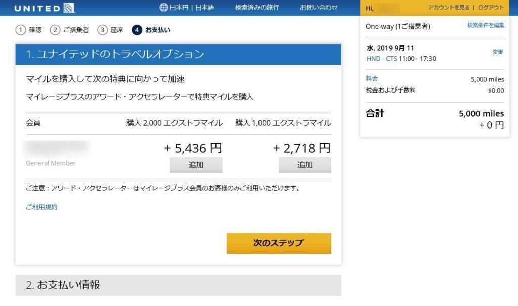 UAマイル購入画面(任意)