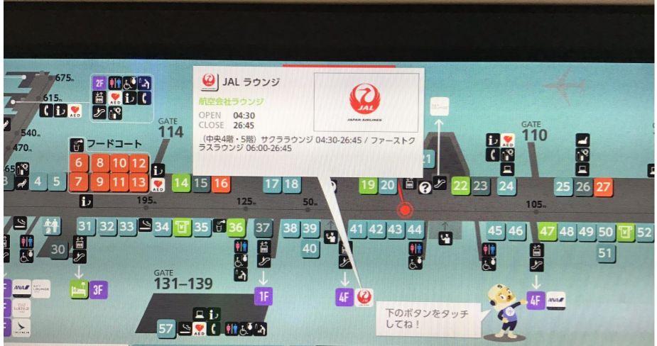 羽田空港国際線出国エリア案内図