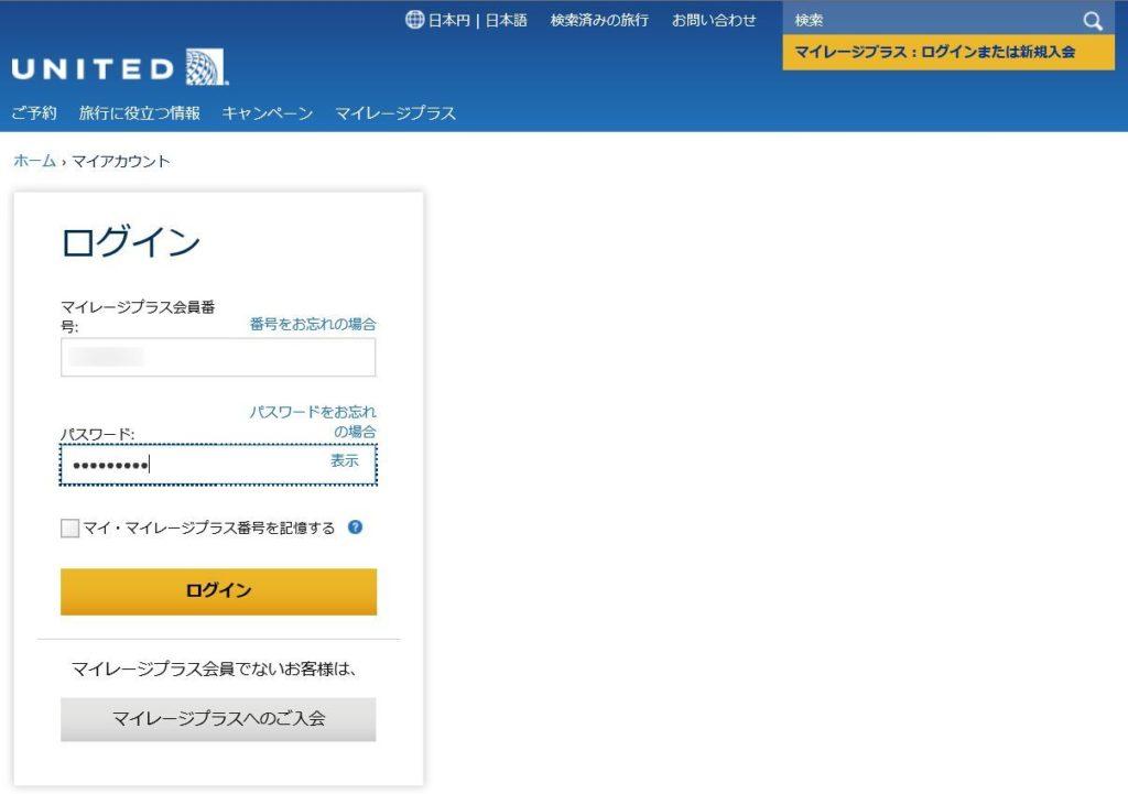 United Airlinesマイレージプラスログイン画面