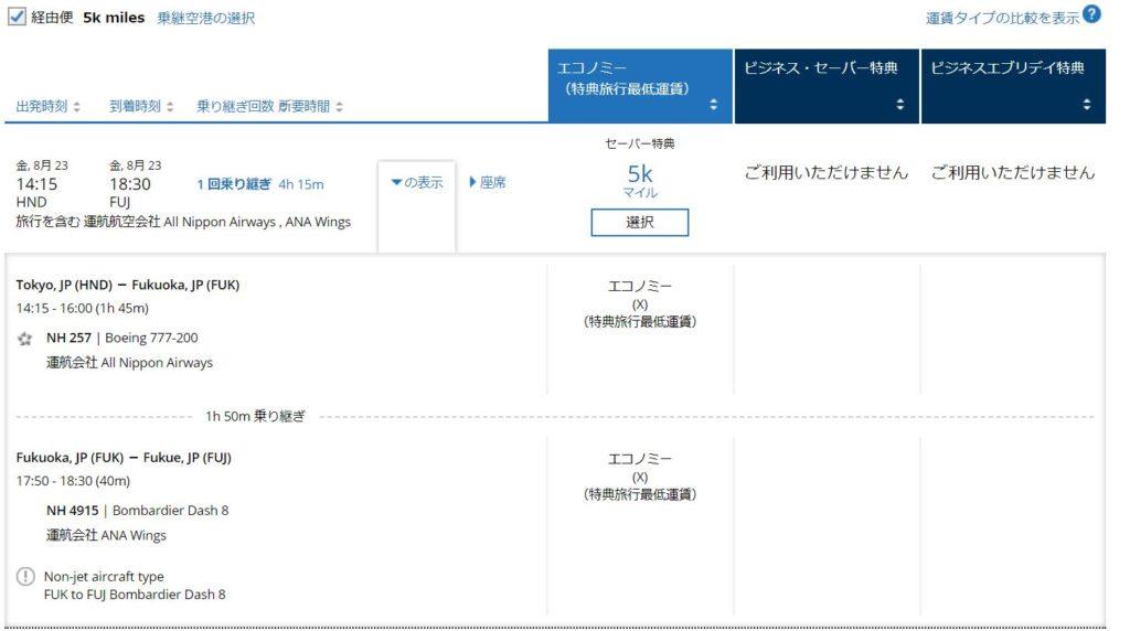東京→福江予約画面