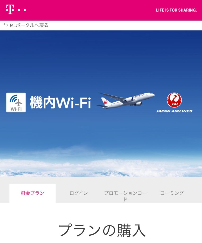 国際線機内wifi接続設定トップページ