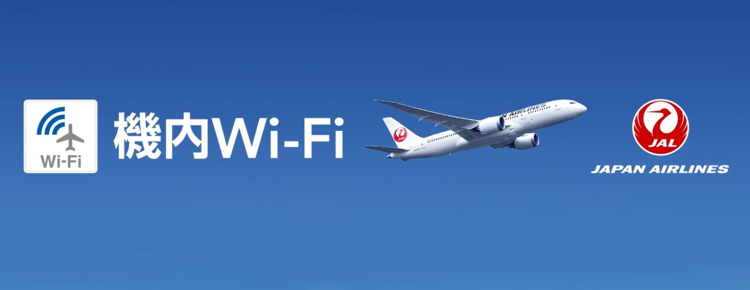 国際線機内wifi