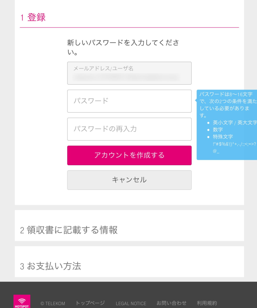 メールアドレス、パスワード入力画面