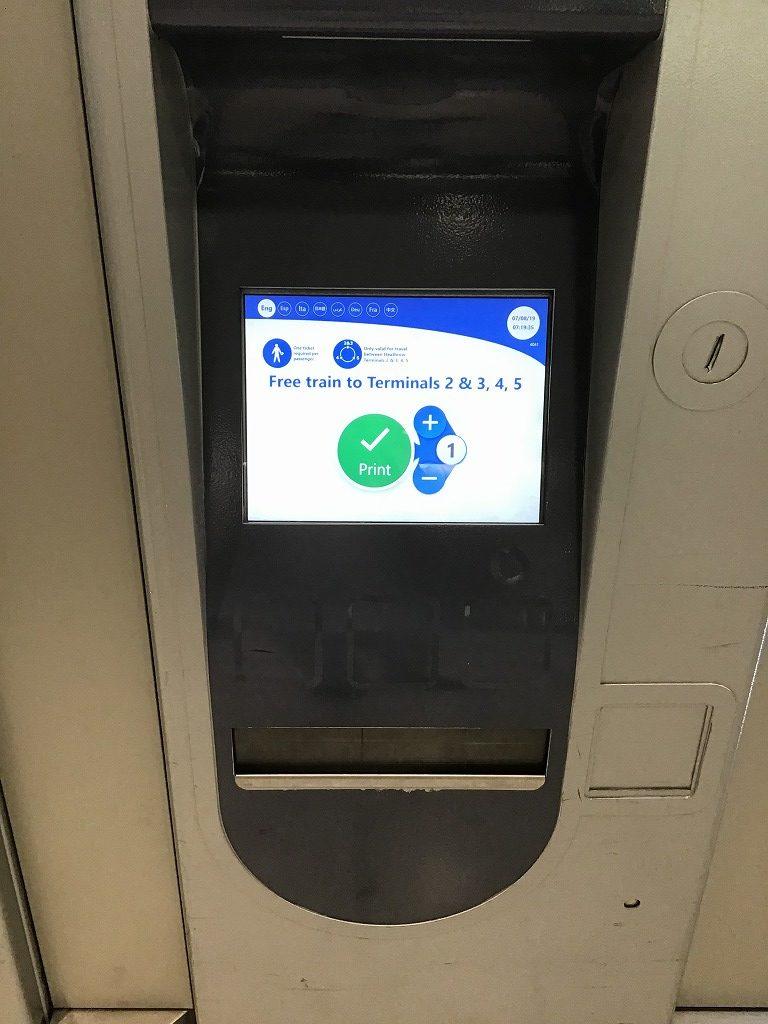 ターミナル間地下鉄無料発券機
