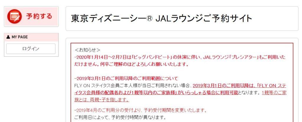 予約サイトトップ画面
