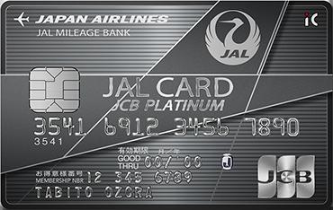JAL JCBプラチナカード