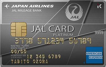 JAL アメリカンエクスプレスプラチナカード