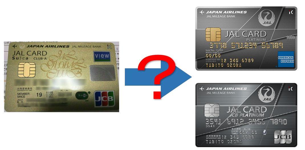 CLUB-Aカードからプラチナカードへ?