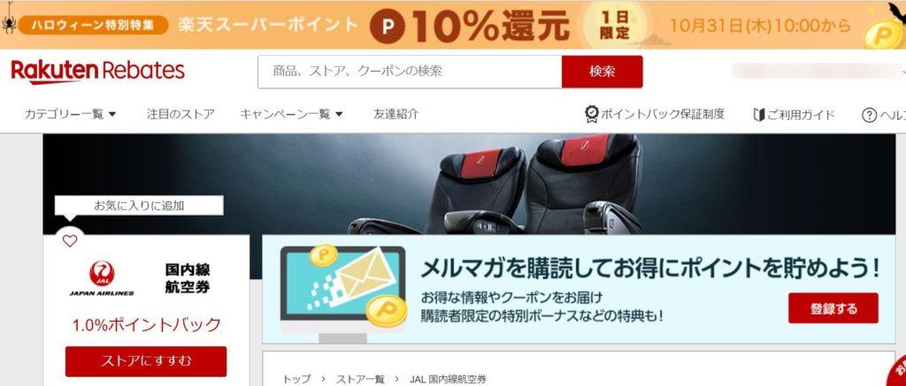 JAL国内線航空券検索画面