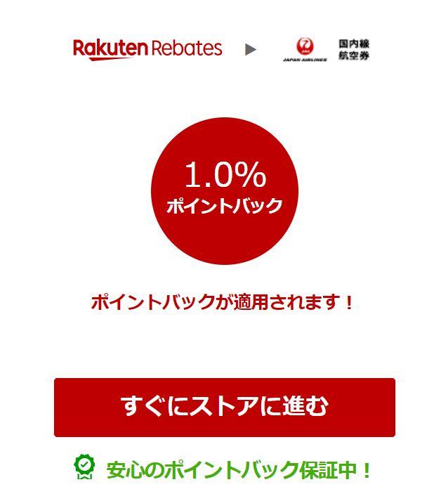 JAL国内線航空券購入で1%ポイントバック