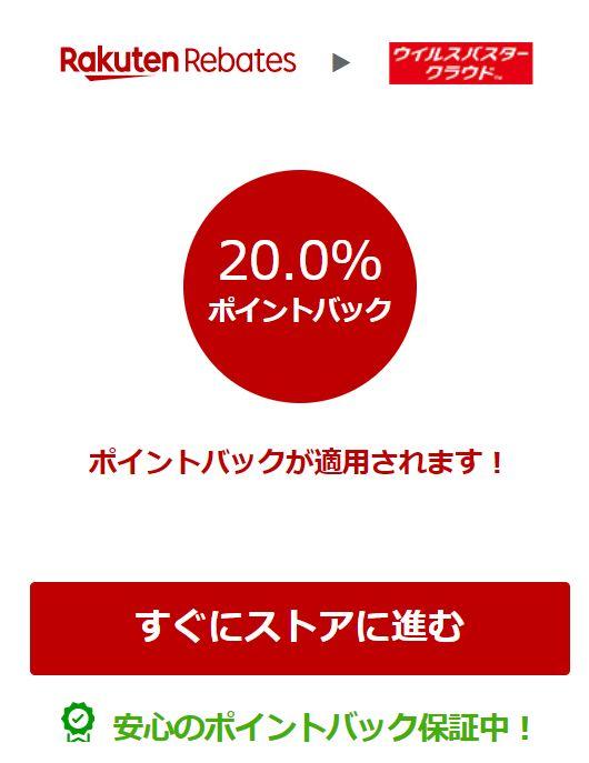 ウイルスバスタークラウド20%ポイントバック