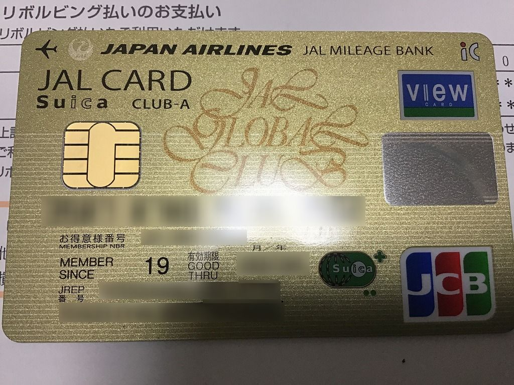 JGC CLUB-Aカード