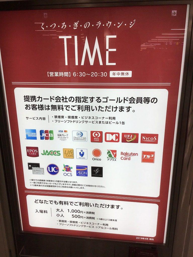 福岡空港カードラウンジ看板