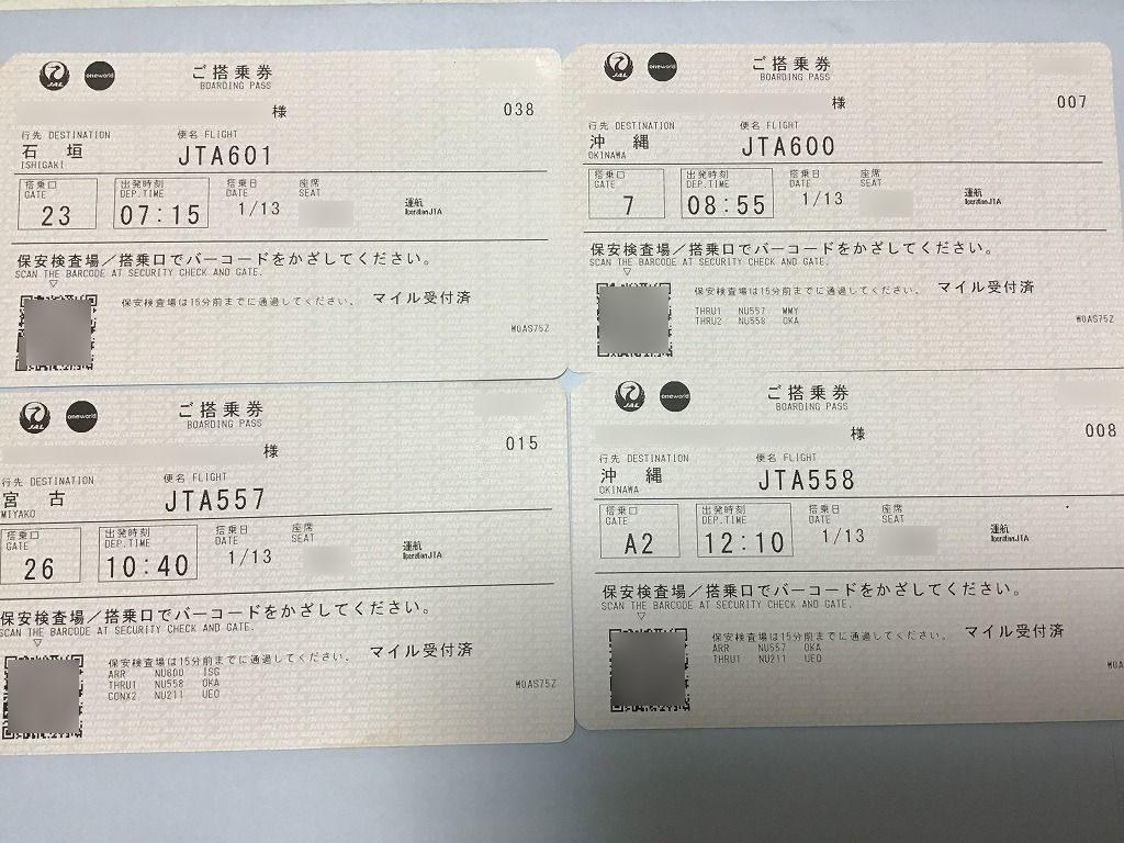 1月13日搭乗分搭乗券一覧(前半)