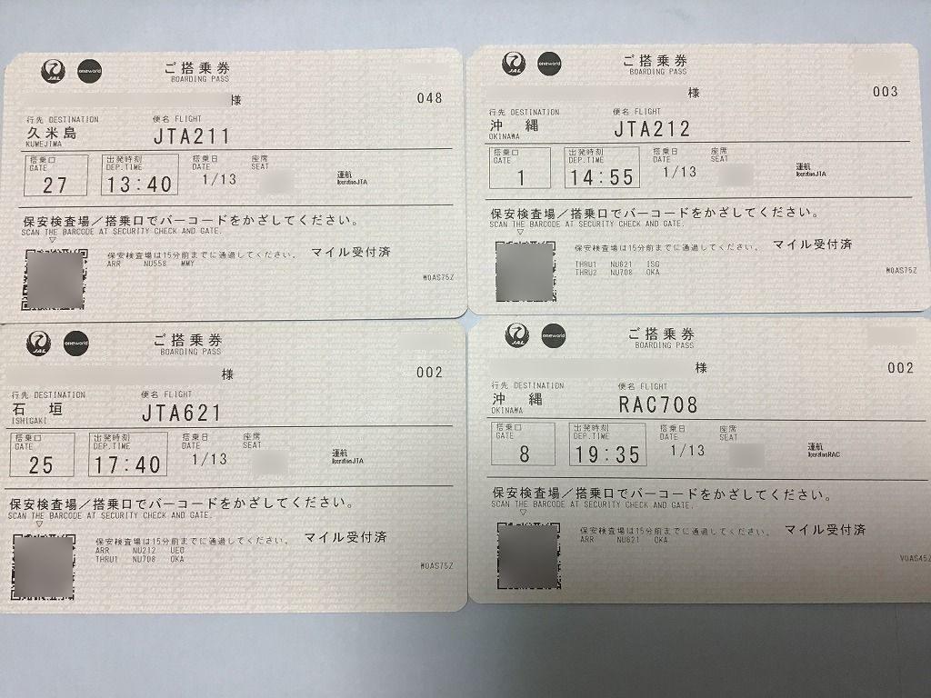 1月13日搭乗分搭乗券一覧(後半)