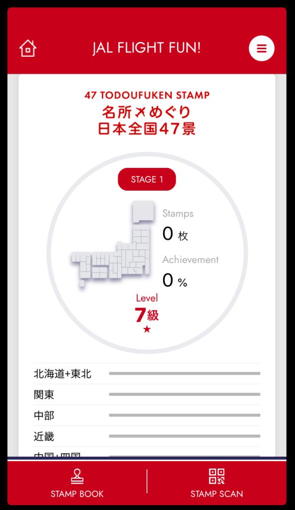 JAL FLIGHT FUNアプリ