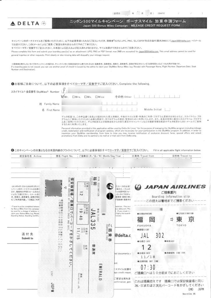 ニッポン500マイル申請フォーム(記入後)