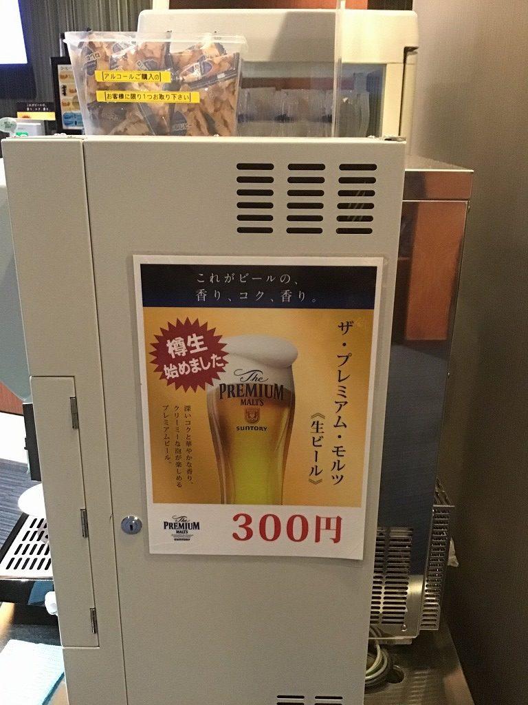 生ビール1杯300円