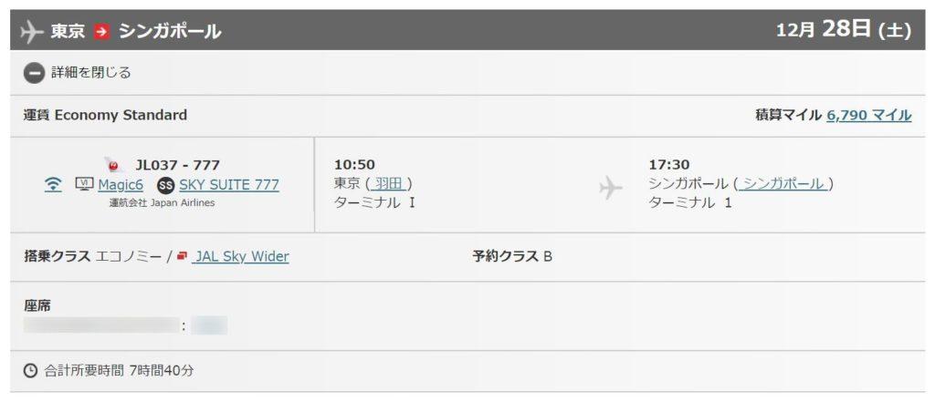 東京→シンガポールエコノミー予約内容
