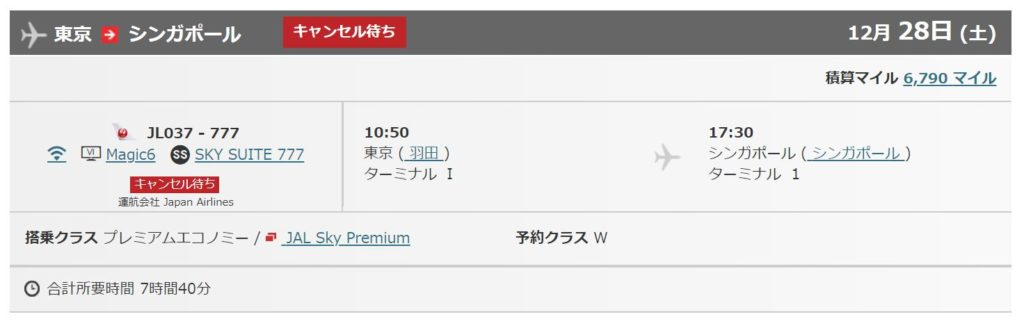 東京→シンガポールプレミアムエコノミーキャンセル待ち内容