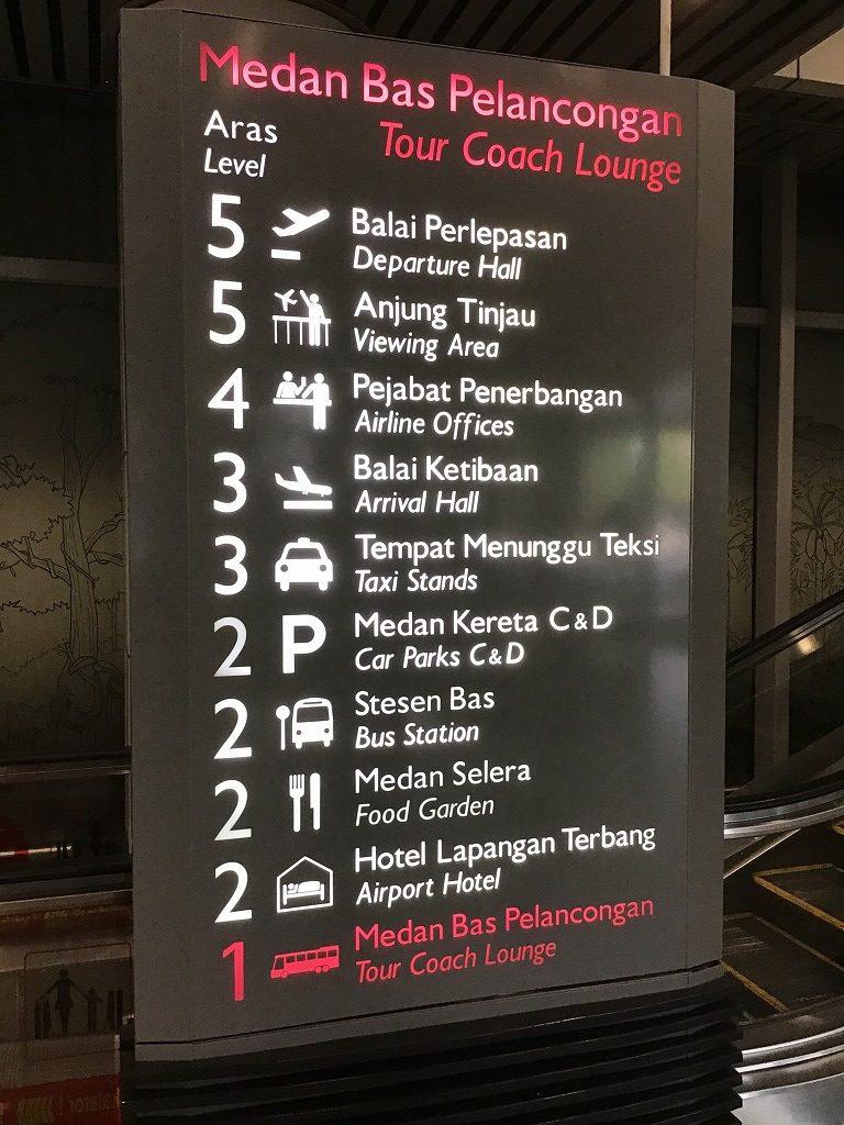 第1ターミナル(KLIA1)1階案内板